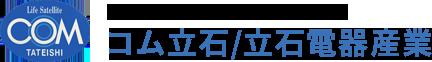 コム立石/立石電器産業