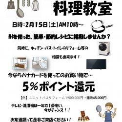 手作り料理 のコピー_ページ_1