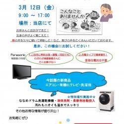 補聴器チラシ202103