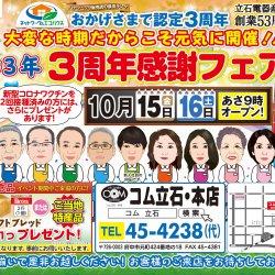 コム立石本店様091603_page-3
